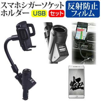 5.7 英寸加一個行銷 FREETEL 武士 KIWAMI 2 sim 卡免費雪茄打火機插座 USB 充電類型柔性機械臂持有人手機架
