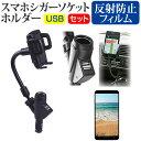 京セラ Android One S4 [5インチ] 機種で使える シガーソケッ...