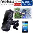 【メール便は送料無料】Huawei HUAWEI Y6 SIMフリー[5インチ]スマートフォン用 自転車ホルダー マウントホルダー 全天候型 スマホホルダー