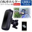 【メール便は送料無料】ZTE AXON 7 mini SIMフリー[5.2インチ] スマートフォン用 自転車ホルダー マウントホルダー 全天候型 スマホホルダー