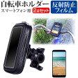 【メール便は送料無料】Huawei HUAWEI P9 lite PREMIUM SIMフリー[5.2インチ] スマートフォン用 自転車ホルダー マウントホルダー 全天候型 スマホホルダー
