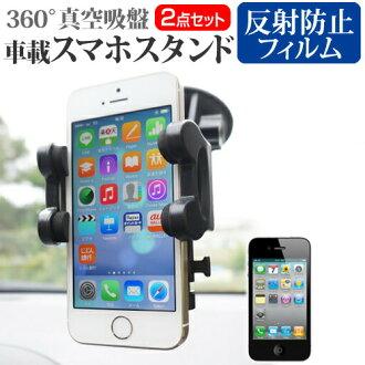 [郵件班次免運費]供支持SoftBank APPLE iPhone 4[3.5英寸]機種的智慧型手機使用的枱燈和反射防止液晶屏保護膜車載持有人360度旋轉操縱桿式真空吸盤智慧型手機枱燈02P01Oct16