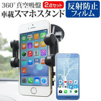 反射防止液晶屏保護膜360度旋轉操縱桿式真空吸盤智慧型手機供支持au索尼(SONY)Xperia Z1 SOL23[5英寸]機種的智慧型手機使用的枱燈車載持有人和枱燈
