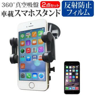 站車車輛持有人為智慧手機蘋果 iPhone6 4.7 英寸機型相容抗反射液晶顯示幕保護電影 360 度旋轉拉杆真空吸盤智慧手機支架