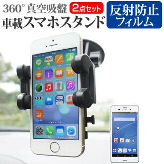反射防止液晶屏保護膜360度旋轉操縱桿式真空吸盤智慧型手機供支持docomo(docomo)索尼(SONY)Xperia Z3 SO-01G[5.2英寸]機種的智慧型手機使用的枱燈車載持有人和枱燈