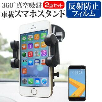 宏達電 HTC 10 HTV32 au 智慧手機站車車輛持有人 360 度旋轉拉杆真空吸盤智慧手機支架