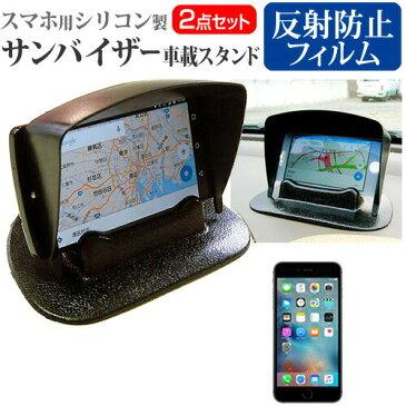 APPLE iPhone6s / iPhone7 / iPhone8 スマートフォン用サンバイザー と シリコン製スタンド セット 車載スタンド スマホスタンド メール便なら送料無料