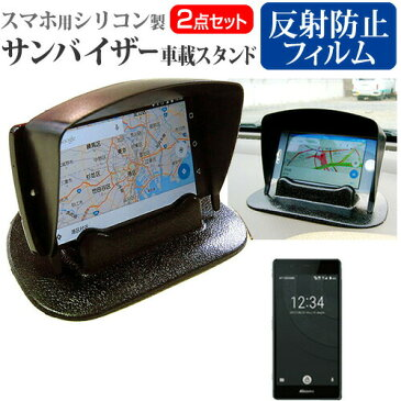 富士通 ARROWS Be F-05J[5インチ]スマートフォン用サンバイザー と シリコン製スタンド セット 車載スタンド スマホスタンド メール便なら送料無料