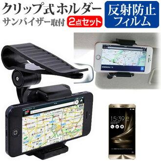 華碩 ZenFone 3 豪華 ZS570KL [5.7 英寸太陽遮陽安裝型智慧手機夾式持有人和反對清晰液晶指紋膜套
