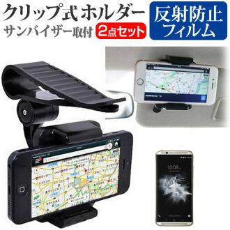 中興通訊軸突 7 sim 卡免費 [5.5 英寸太陽遮陽安裝型智慧手機夾式持有人和反對清晰液晶膜套指紋