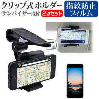 中興通訊單鉬-01 J docomo [4.7 英寸太陽遮陽安裝型智慧手機夾式持有人和反對清晰液晶膜套指紋