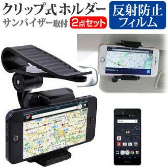 富士通箭頭 NX f-01 J docomo [5.5 英寸太陽遮陽安裝型智慧手機夾式持有人和反對清晰液晶膜套指紋