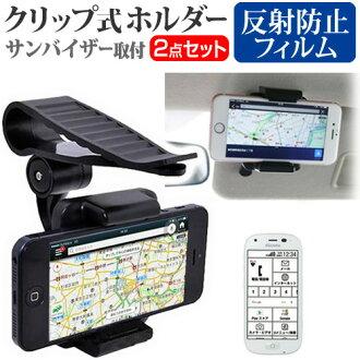 智慧手機富士通助理 4 f-04 J docomo [4.5 英寸太陽遮陽安裝型智慧手機夾式持有人和反對清晰液晶膜套指紋