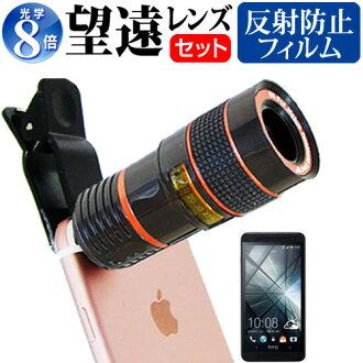 8倍的供支持au HTC J One HTL22[4.7英寸]機種的智慧型手機使用的環形別針式反射防止液晶屏保護膜智慧型手機透鏡相機鏡頭長焦距鏡頭長焦距鏡頭和02P01Oct16