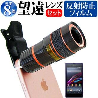 非盟索尼 (SONY) Xperia Z1 SOL23 5 英寸型號為智慧手機剪輯 8 x 攝遠鏡頭的反光預防液晶保護薄膜 smaholens 相機鏡頭長焦鏡頭