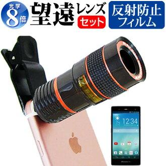 智慧手機剪輯 8 x 攝遠鏡頭的反光預防液晶保護薄膜 smaholens 相機鏡頭長焦鏡頭 DoCoMo (DoCoMo) 富士通箭頭 NX F 01 f 5 英寸模型