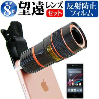 智慧手機剪輯 DoCoMo (DoCoMo) 索尼 (SONY) Xperia Z1 f 等 02F [4.3 英寸] 模型鍵入 8 x 與反光預防液晶保護薄膜 smaholens 相機鏡頭長焦鏡頭的長焦鏡頭