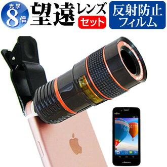 """富士通箭頭 M01 sim 卡免費 [4.5 英寸""""模型支援智慧手機剪輯格式 8 x 長焦鏡頭與反射預防液晶保護電影 smaholens 相機鏡頭長焦鏡頭"""