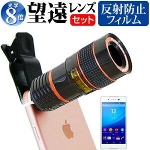 ソニーモバイルコミュニケーションズXperiaZ4SOV31au[5.2インチ]で使える【スマートフォン用クリップ式8倍望遠レンズ】
