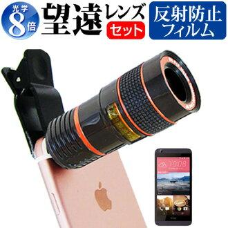 8倍的供支持無HTC HTC Desire 626 SIM[5英寸]機種的智慧型手機使用的環形別針式反射防止液晶屏保護膜智慧型手機透鏡相機鏡頭長焦距鏡頭和長焦距鏡頭