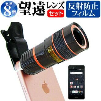 富士通箭頭 NX f-01 夾式 5.5 英寸 J docomo 智慧手機 8 倍長焦鏡頭 smaholens 鏡頭長焦鏡頭