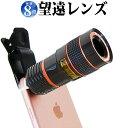 【最大P10倍!!〜20日23:59まで】 スマートフォン用 クリップ式 8倍望遠レンズ スマホ用 望遠レンズ カメラレンズ iPhone対応 クリップで挟むだけでスマホに簡単装着望遠レンズ デュアルレンズのスマホを除きます。