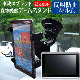 平板電腦宏碁 ICONIA TAB A500 10S16 [10.1 英寸] 模型反射預防液晶保護膜平板電腦站自由旋轉杆吸真空吸盤的手臂站