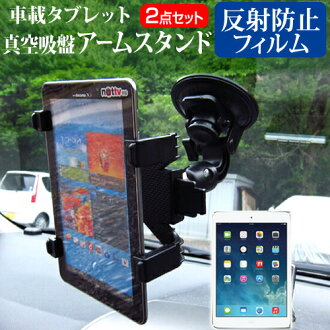 供支持APPLE iPad mini Retina顯示器Wi-Fi[7.9英寸]機種的平板電腦使用的真空吸盤臂枱燈和反射防止液晶屏保護膜平板電腦枱燈自由轉動操縱桿式真空吸盤