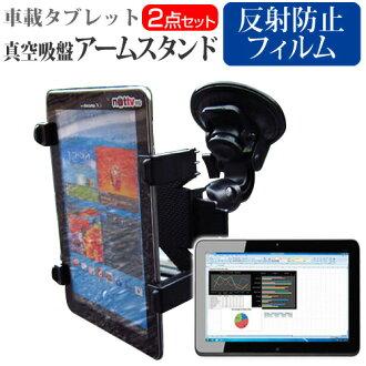 反射預防液晶保護膜平板電腦站自由旋轉杆吸和真空吸盤手臂站為平板電腦惠普精英 x2 1011 G1 M 5Y10c [11.6 英寸] 模型
