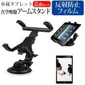 【メール便は送料無料】Huawei dtab Compact d-02H docomo[8インチ]タブレット用 真空吸盤 アームスタンド タブレットスタンド 自由回転 レバー式真空吸盤