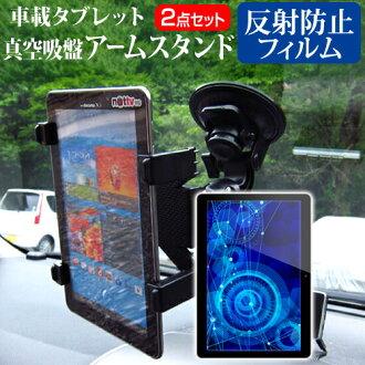 12.5 英寸東芝 Windows 平板電腦 RT82/P 平板電腦為真空吸盤的手臂站平板電腦站的自由旋轉杆吸的