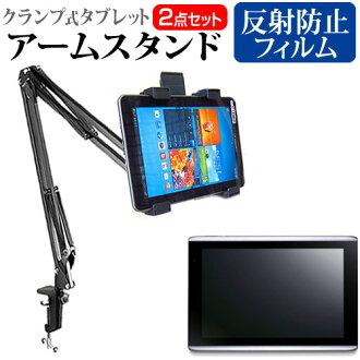 供支持Acer ICONIA TAB A500-10S16[10.1英寸]機種的平板電腦使用的扣子式反射防止液晶屏保護膜平板電腦臂枱燈和枱燈