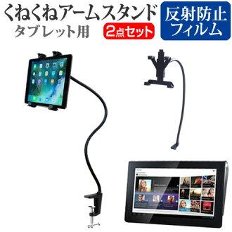 支持Sony Tablet S系列SGPT112JP/S[9.4英寸]机种的平板电脑用弯曲弹性臂枱灯和反射防止液晶屏保护膜平板电脑枱灯