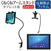 【メール便は送料無料】SONY Xperia Z4 Tablet Wi-Fiモデル SGP712JP/B[10.1インチ]機種対応タブレット用 くねくね フレキシブル アームスタンド と 反射防止 液晶保護フィルム タブレットスタンド