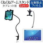 【メール便は送料無料】SONY Xperia Z4 Tablet Wi-Fiモデル SGP712JP/W[10.1インチ]機種対応タブレット用 くねくね フレキシブル アームスタンド と 反射防止 液晶保護フィルム タブレットスタンド