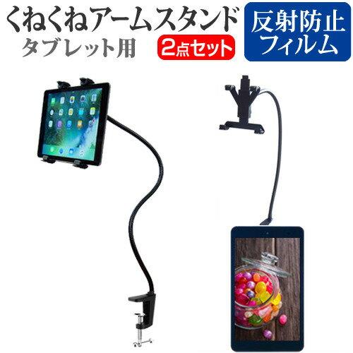 タブレットPCアクセサリー, タブレット用スタンド Huawei MediaPad M3 Lite 8