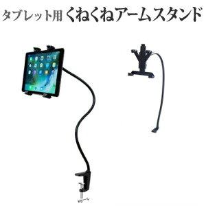 【楽天市場】タブレット スタンド (7~10インチ対応) デスク天板・ヘッドボード 取り付け可能 タブレット用