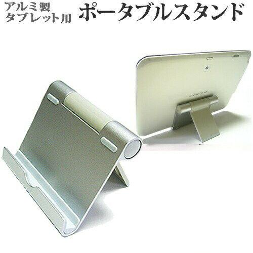 タブレットPCアクセサリー, タブレット用スタンド