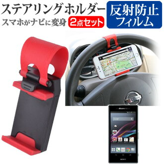 Docomo 公司 (DoCoMo) 索尼 (SONY) Xperia Z1 等 01 f [5 英寸] 模型轉向型智慧手機持有人和鑄思考預防液晶保護薄膜車車輛轉向智慧手機持有人