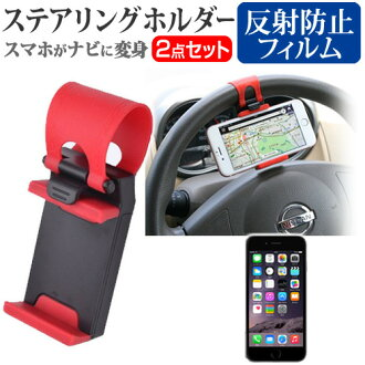 APPLE iPhone6/iPhone7汽車轉向系統安裝型智慧型手機持有人車載sutearingusumahohorudakasute