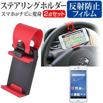 支持docomo(docomo)索尼(SONY)Xperia Z3 SO-01G[5.2英寸]機種的汽車轉向系統安裝型智慧型手機持有人和反射防止液晶屏保護膜車載sutearingusumahohorudakasute