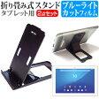 【メール便は送料無料】SONY Xperia Z4 Tablet Wi-Fiモデル SGP712JP/W[10.1インチ]折り畳み式 タブレットスタンド 黒 と ブルーライトカット 液晶保護フィルム セット スタンド 保護フィルム 折畳