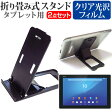 【メール便は送料無料】SONY Xperia Z4 Tablet Wi-Fiモデル SGP712JP/B[10.1インチ]折り畳み式 タブレットスタンド 黒 と 指紋防止 液晶保護フィルム セット スタンド 保護フィルム 折畳