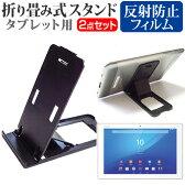【メール便は送料無料】SONY Xperia Z4 Tablet Wi-Fiモデル SGP712JP/W[10.1インチ]折り畳み式 タブレットスタンド 黒 と 反射防止 液晶保護フィルム セット スタンド 保護フィルム 折畳