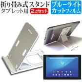 【メール便は送料無料】SONY Xperia Z4 Tablet Wi-Fiモデル SGP712JP/B[10.1インチ]折り畳み式 タブレットスタンド 白 と ブルーライトカット 液晶保護フィルム セット スタンド 保護フィルム 折畳
