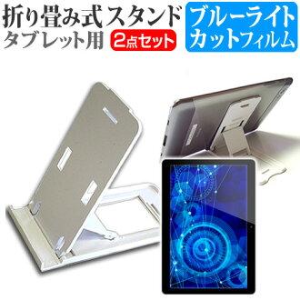 蓝色光切液晶保护膜设置站保护电影折叠和 12.5 英寸东芝 Windows 平板电脑 RT82/P 折叠式平板电脑站白