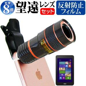 【メール便は送料無料】ASUS Fonepad 7 LTE ME372-GY08LTE[7インチ]機種対応クリップ式 8倍望遠レンズ と 反射防止 液晶保護フィルム 背面カメラ レンズ