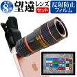 【メール便は送料無料】マイクロソフトSurface Pro 3 256GB QG2-00014[12インチ]機種対応クリップ式 8倍望遠レンズ と 反射防止 液晶保護フィルム 背面カメラ レンズ