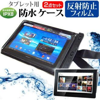 在支持Sony Tablet S系列SGPT113JP/S[9.4英寸]機種的防水平板電腦情况和反射防止液晶屏保護膜防水保護等級IPX8根據箱蓋防水