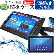 【メール便は送料無料】SONY Xperia Z4 Tablet Wi-Fiモデル SGP712JP/B[10.1インチ]機種対応防水 タブレットケース と 反射防止 液晶保護フィルム 防水保護等級IPX8に準拠ケース カバー ウォータープルーフ
